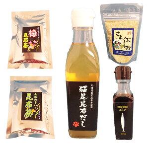 北海道 根室産 調味料5点セットさんま魚醤 こんぶしお 猫足昆布だし 昆布茶 梅昆布茶