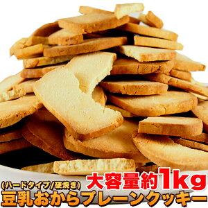 訳あり 固焼き 豆乳 おから クッキー プレーン 約100枚 1kg≪常温≫