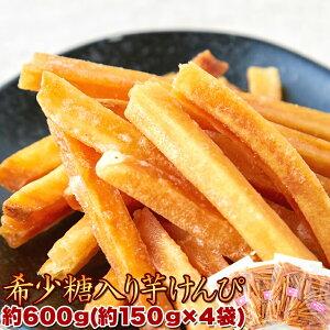 芋けんぴ 600g (150g×4袋)