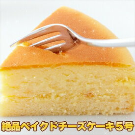 ベイクド チーズケーキ 5号 ≪冷凍≫