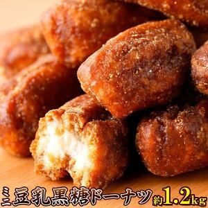 昔懐かしい素朴な味わい!大容量 ミニ豆乳黒糖ドーナツ1.2kg