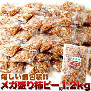 メガ盛り柿ピー 1200g