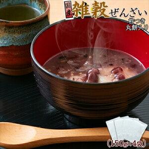 国産 雑穀 ぜんざい (丸餅2個入) 150g×4袋