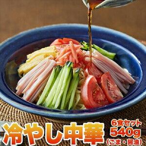 冷やし中華 2種6食セット(醤油・ごま) ポッキリ ぽっきり 1000円