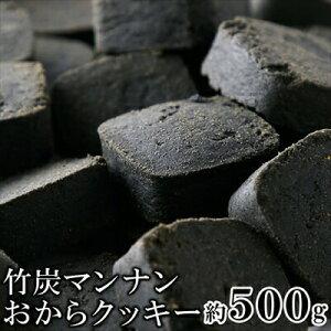 【訳あり】竹炭マンナンおからクッキー500g 糖質制限