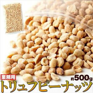 トリュフピーナッツ 500gトリュフ香るおつまみピーナッツ【業務用】