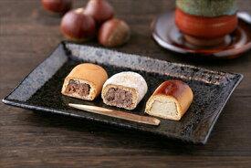 栗饅頭3種セット合計24個(12個×2袋) 3種の栗饅頭(小倉餡・黒糖・白餡)を食べ比べ