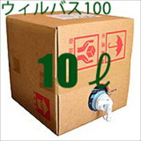 ウィルバス 100 10Lバロンボックス