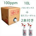 ウィルバス(Virubus100ppm)10Lバロンボックス+詰め替え用空ボトル2本付き【次亜塩素酸ナトリウム】【食品添加物殺菌料】