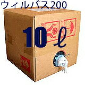 ウィルバス200 10Lバロンボックス