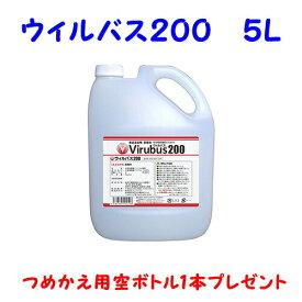 ウィルバス200 5Lポリタンクつめかえ用空ボトル1本プレゼント数量限定特別SALE