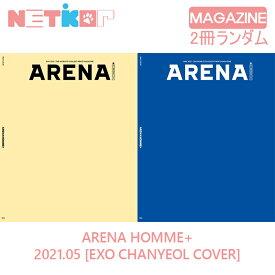 【2冊ランダム】ARENA HOMME+ 2021年 5月号 CHANYEOL 表紙 /画報 NU'EST BAEKHO, THE BOYZ, GFRIEND 【送料無料】MAGAZINE 【公式グッズ】 韓国雑誌