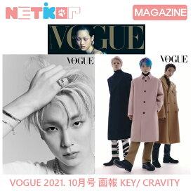 VOGUE 2021年 10月号 KEY / CRAVITY 画報 /【送料無料】MAGAZINE 【公式グッズ】 韓国雑誌