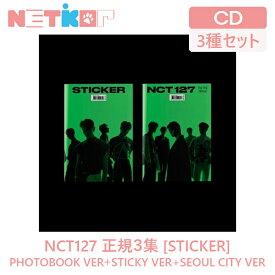 【3種セット/ポスターなしでお得】(STICKER+STICKY+SEOUL CITY)【NCT127】正規3集CD【STICKER】【送料無料】韓国チャート反映 当店特典