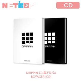 【2種/ポスター丸めて】DRIPPIN ミニ1集アルバム Boyager【送料無料】プレオーダーポスター 韓国チャート反映 ドリピン