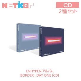 【2種セット/ポスター丸めて】ENHYPEN デビューアルバム BORDER : DAY ONE 【送料無料】 プレオーダー特典+ポスター 韓国チャート反映 エンハイフン【1月13日発送~】