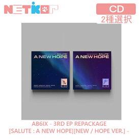 【2種/ポスター丸めて】AB6IX EP ミニ3集リパッケージアルバム SALUTE : A NEW HOPE 【送料無料】初回ポスター+当店限定特典 韓国チャート反映 エイビーシックス REPACKAGE