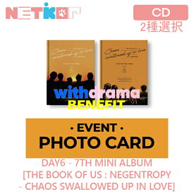 WITH DRAMA BENEFIT【2種選択/ポスター丸めて】DAY6 ミニ7集アルバム The Book of Us : Negentropy-Chaos swallowed up in love【送料無料】初回ポスター 当店特典 韓国チャート反映 デイシックス