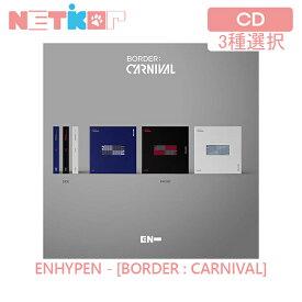 【3種選択】ENHYPEN ミニ2集アルバム BORDER : CARNIVAL 【送料無料】韓国チャート反映 エンハイフン 当店限定特典