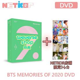 【8月/最大1000円OFFクーポン有】(DVD) WEVERSE特典 防弾少年団 BTS MEMORIES OF 2020 DVD【送料無料】当店限定特典 リージョンコード 1、3、4、5、6
