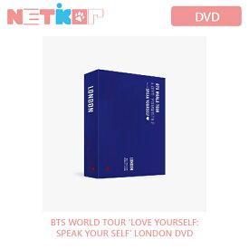 BTS WORLD TOUR 'LOVE YOURSELF: SPEAK YOURSELF' LONDON DVD 韓国版 リージョンコード 1,3,4,5,6【送料無料】【09月28日から発送】