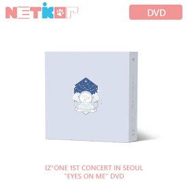 【ポスター無しで格安】IZ*ONE DVD IZ*ONE 1ST CONCERT [EYES ON ME] DVD 初回ポスター+当店特典 リージョンコード ALL (日本再生可能) 【送料無料】 アイズワン コンサート