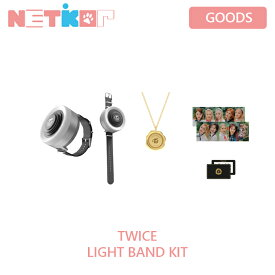 TWICE LIGHT BAND KIT 【TWICE 5TH ANNIVERSARY OFFICIAL MD】【公式グッズ】【送料無料】 トゥワイス
