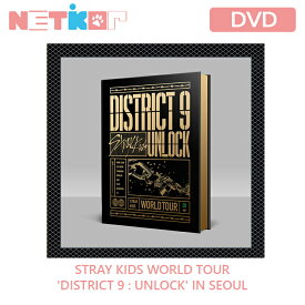 DVD STRAY KIDS World Tour District 9 : Unlock in SEOUL 初回特典+当店限定特典 リージョンコード ALL 【送料無料】 ストレイキッズ