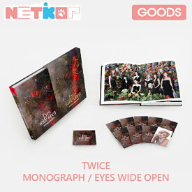 TWICE MONOGRAPH [EYES WIDE OPEN] PHOTOBOOK トゥワイス 当店限定特典 【送料無料】 写真集 フォトブック【公式グッズ】