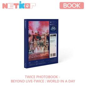 【ポスター丸めて】TWICE PHOTOBOOK - Beyond LIVE-TWICE : World in A Day PHOTO BOOK 当店限定特典 【送料無料】写真集 フォトブック トゥワイス