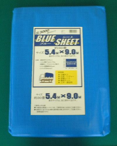 ブルーシート 5.4m×9.0m #3000 厚手 ~R~