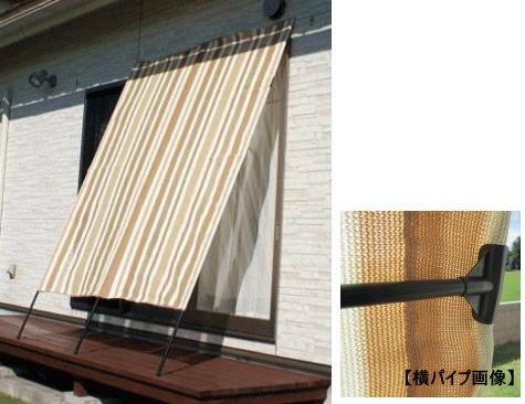 日よけシート かんたんタテス ストレートタイプ ソフトブラウン (幅1.8×高さ2.3〜3.0m)