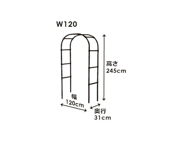 組み立てかんたんフラワーアーチ W120-H ~R~