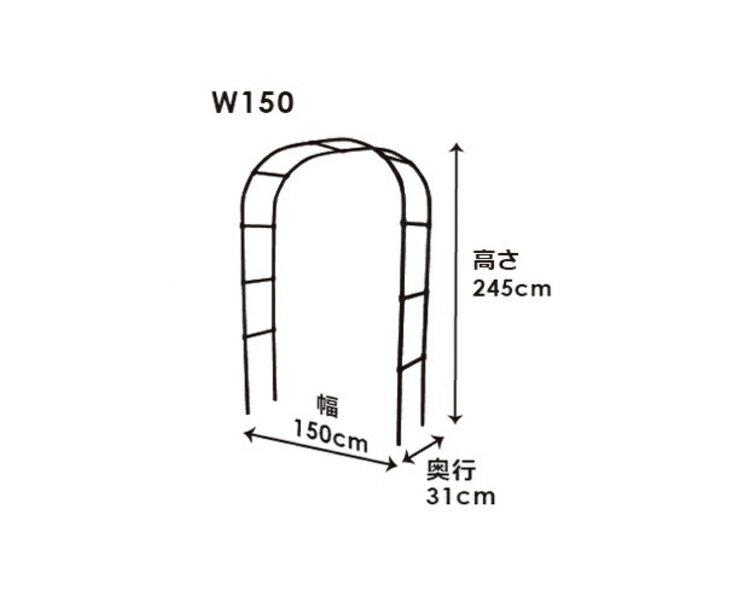 組み立てかんたんフラワーアーチ W150-H ~R~