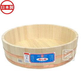 すし桶 寿司桶 飯台 白杉製(吉野杉) 17号 (3升) 本体 日本製 ~R~