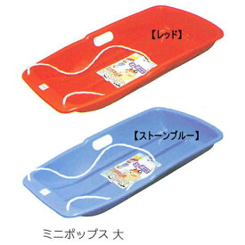 サンコープラスチック ミニポップス スノーボード (大) (395×800×高さ120mm) 日本製 ~R~