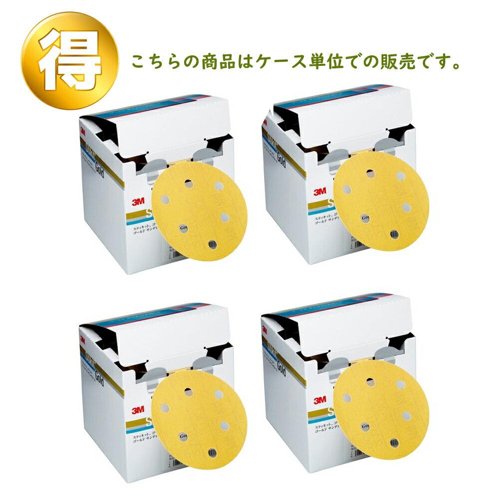 [受注生産]3M スティキットゴールドディスクDF2 125φ ライナー紙付 [#120] 100枚×4個[ケース販売][取寄]