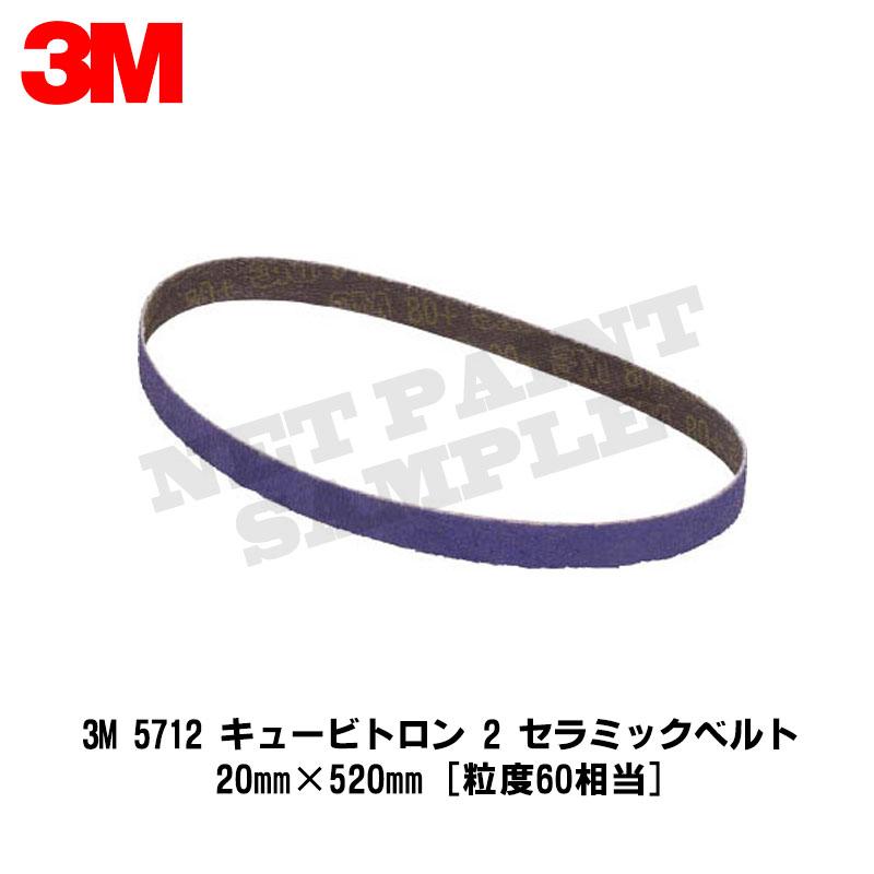 3M 5720 キュービトロン 2 セラミックベルト 20mm×520mm [#60相当] 20本入 [当日発送可能]