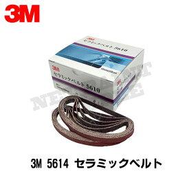 3M 5614 セラミックベルト 14mm×330mm [#60] 1ケース(200本入) [取寄]