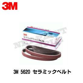 3M 5620 セラミックベルト 20mm×520mm [#40] 1ケース(100本入) [取寄]
