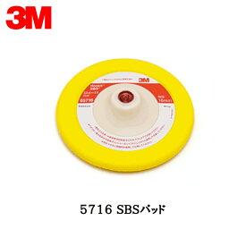 [送料無料]3M [5716] SBSパッド シャフト径16mm(ミリ大) 外径172mm 1ケース(6枚入)[取寄]