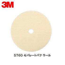 3M [5760] セパレートバフ ウール 外径180mm 5枚入 [当日出荷]