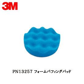 [送料無料]3M [PN13257] フォームバフィングパッド 83φ 1ケース(50枚入)[取寄]