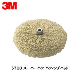 3M [5700] スーパーバフ バフィングパッド 200φ 1ケース(6枚入)[取寄]