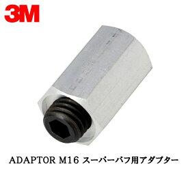 [受注生産]3M [ADAPTOR M16] スーパーバフ用アダプター 1ケース(10枚入)
