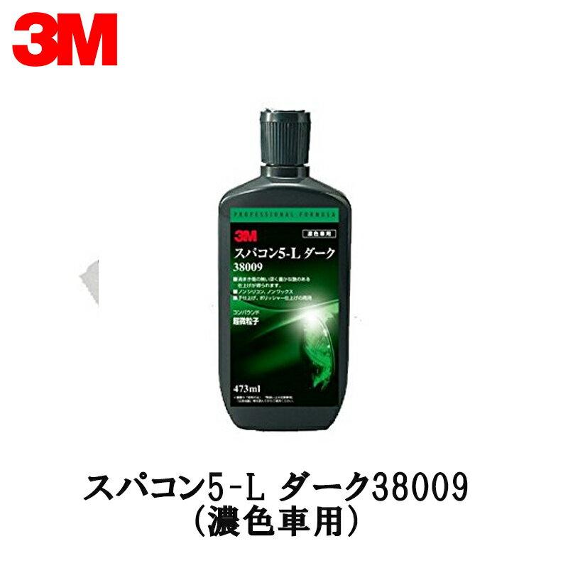 3M [38009] スパコン5-L ダーク(濃色車用) 473ml [取寄]