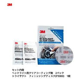 [メール便] 3M 39173 ヘッドライト用クリアコーティング剤 1セット