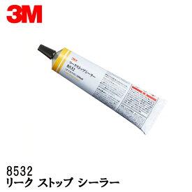 3M リーク ストップ シーラー [8532] 150ml [取寄]