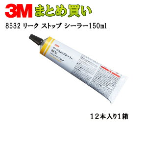 3M リーク ストップ シーラー150mlチューブ*12[8532][ケース販売 取寄]