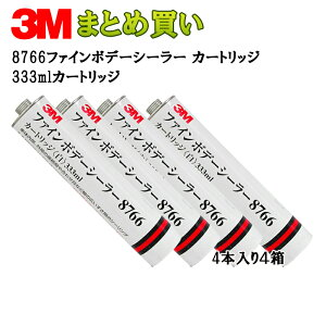 3M ファインボデーシーラー カートリッジ333Mlカートリッジ*16[8766][ケース販売 取寄]